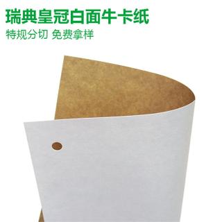 雙面可用進口白面牛皮紙批發 純木漿瑞典皇冠白面牛卡紙