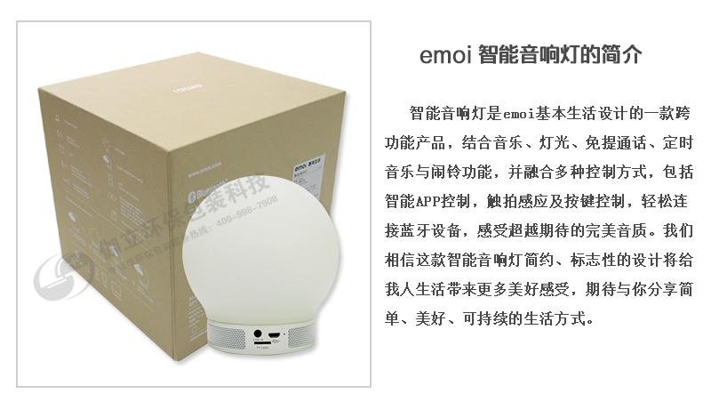 emoi智能音响灯包装盒采用竹木精制牛皮纸制成