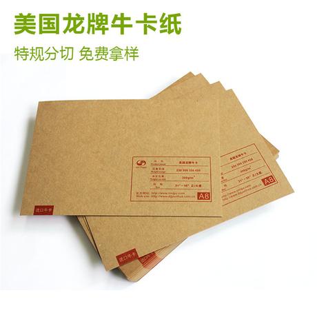 单面效果印刷效果好 美高梅登录网址是多少美国龙牌牛卡纸