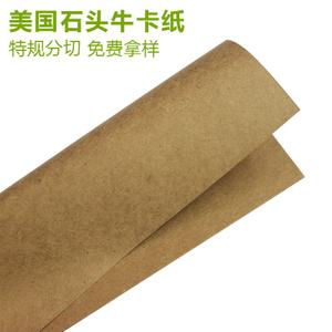 美國石頭牛卡紙 進口牛卡紙供應