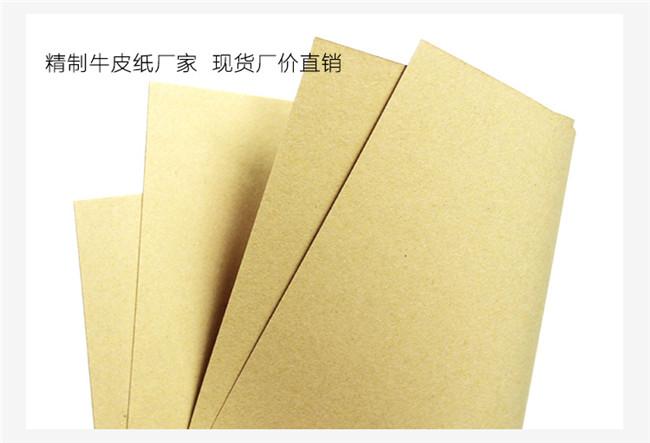 牛皮纸档次区分