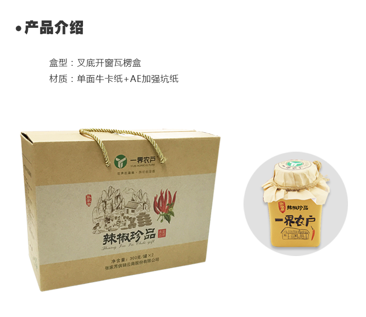 一界农夫牛皮纸包装盒