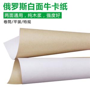 俄羅斯白面牛卡紙 雙面通用純木漿牛卡紙