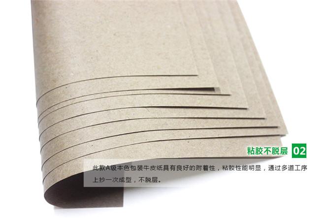 A级本色包装牛皮纸