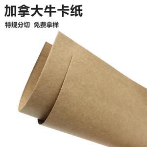 无色差加拿大牛卡纸 纯木浆食品级牛卡纸