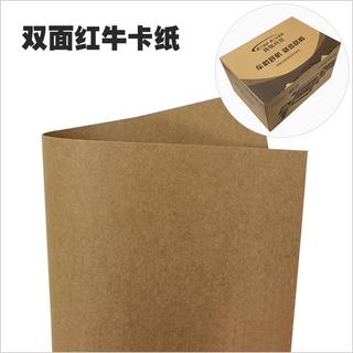 国产双面红牛卡纸批发 深圳东莞双面红牛卡纸厂家