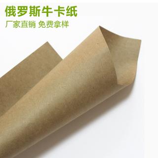 現貨供應俄羅斯牛卡紙 手提袋專用牛皮紙