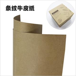 化妝品包裝盒用紙 伽立紙業條紋牛皮紙