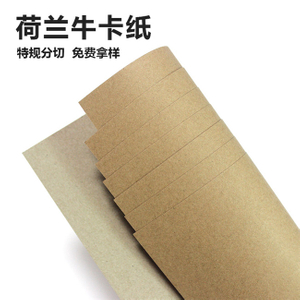 東莞伽立紙業荷蘭箱板紙 紙盒紙箱包裝用紙