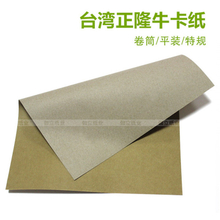 台湾正隆牛卡纸 水果箱包装牛卡纸
