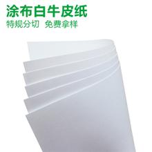不掉粉不爆线上墨均匀 伽立纸业涂布白牛皮纸
