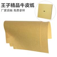小米电子秤包装用纸 伽立实业王子精品牛皮纸