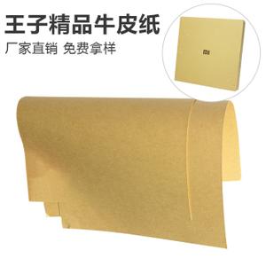 小米电子秤包装用纸 美高梅登录网址是多少实业王子精品牛皮纸