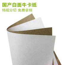 国产白面牛卡纸 深圳白挂面牛卡纸批发