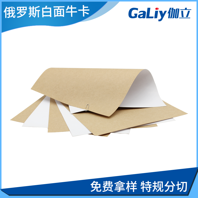 牛皮紙供應商 俄羅斯白面牛卡紙,進口白掛面牛卡紙規格齊全