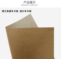 荷兰箱板纸 纸箱纸盒包装用纸东莞牛皮纸厂家批发