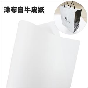 涂布白牛皮紙 手提袋牛皮紙袋包裝紙