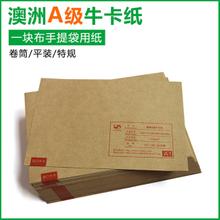 FDA认证食品级牛卡纸 广东11选5稳赚技巧纸业澳洲A级牛卡纸