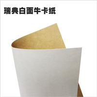 伽立纸业双面通用牛卡纸 瑞典白面牛卡纸批发