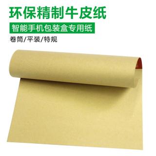 三星手機天地盒包裝用紙 環保精制牛皮紙