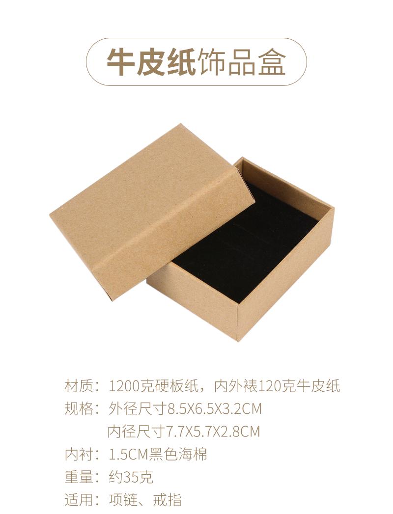 牛皮紙飾品盒包裝