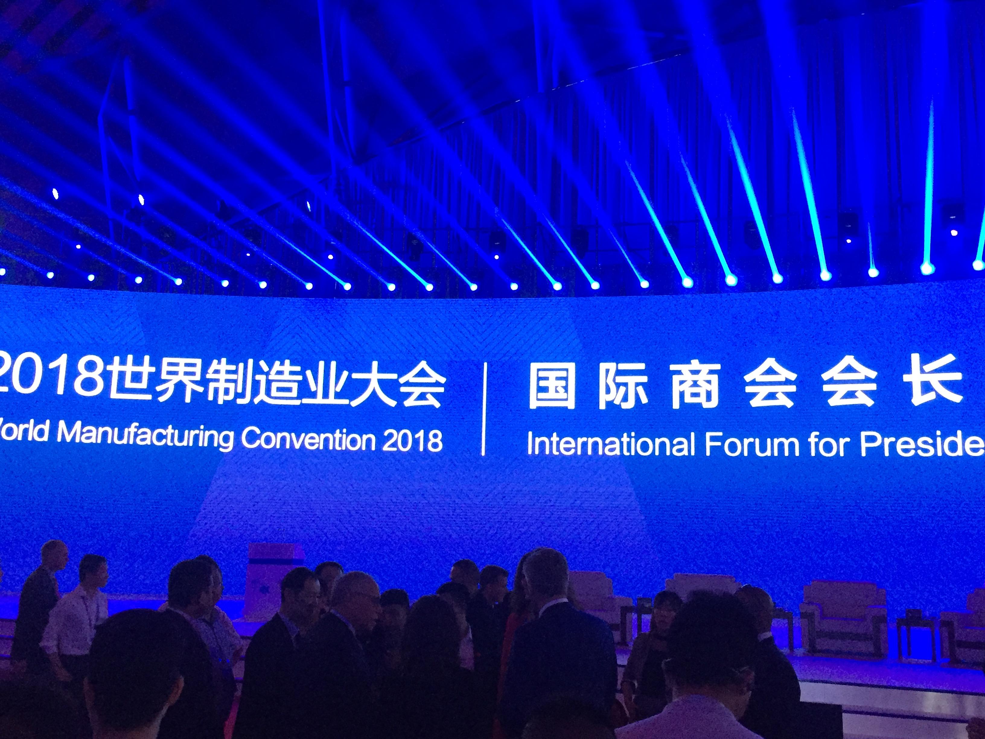 伽立实业受邀参加在安徽合肥召开的《2018世界制造业大会》