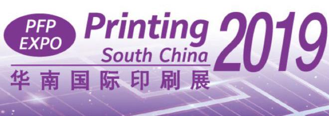 2019華南國際印刷展