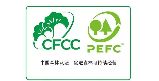 【新闻】广东11选5稳赚技巧实业集团广东11选5稳赚技巧看法大全培训之PEFC和CFCC认证培训