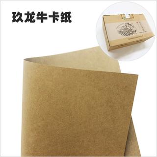 玖龍牛卡紙紙箱紙盒包裝用紙 再生環保箱板紙