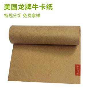 牛皮紙廠家批發進口牛卡紙 美國龍牌牛卡紙