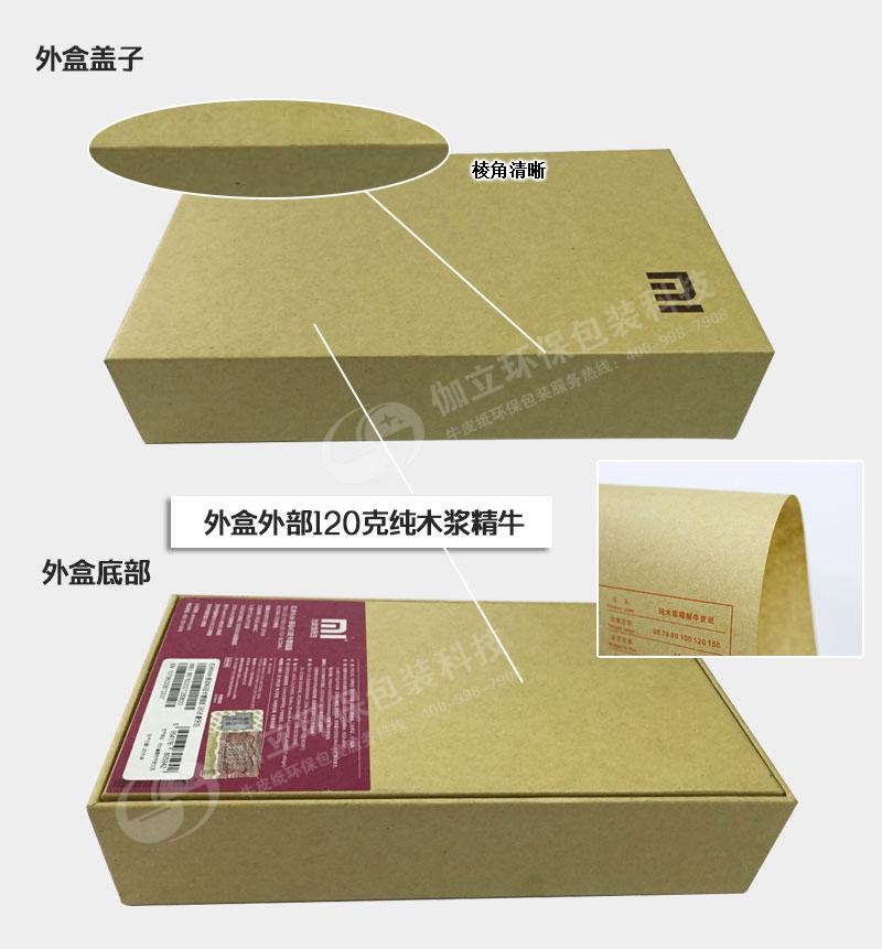 红米手机包装解析