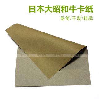 日本大昭和黃牛皮紙