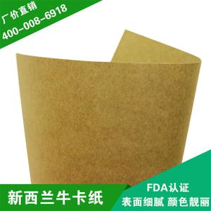 新西兰牛卡纸 FDA认证牛卡纸