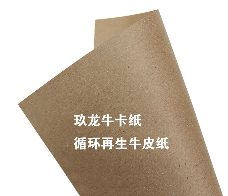 再生牛皮纸的特性
