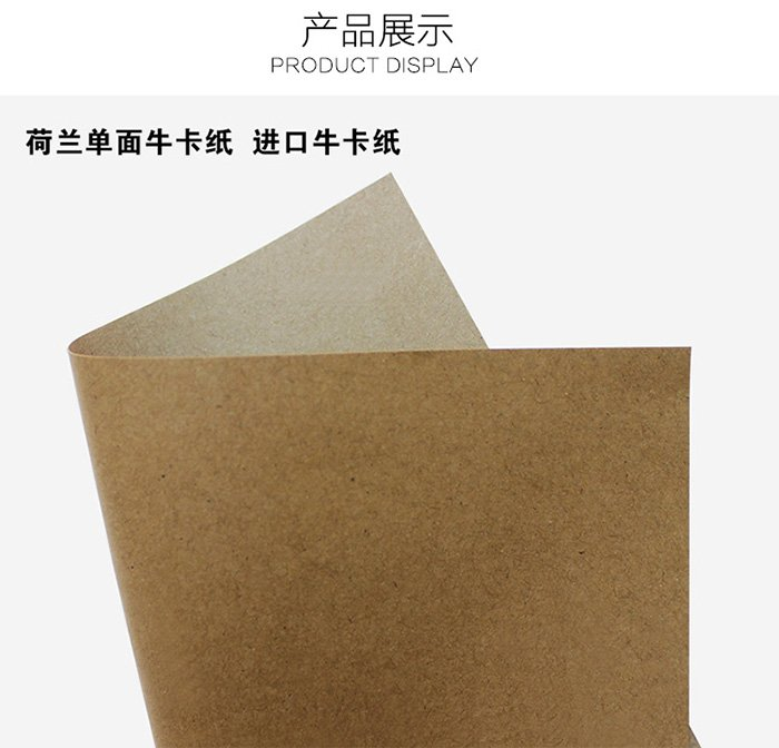 牛皮纸纸价