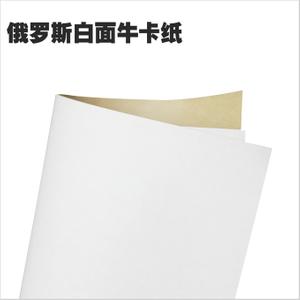 俄罗斯白面牛卡纸 纯木浆免费在线观看的黄片牛卡纸
