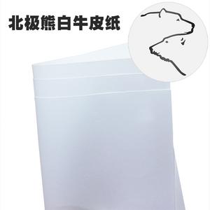 食品级双面白牛皮纸 美高梅登录网址是多少实业加拿大白牛皮纸