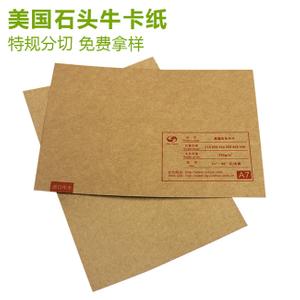 极星手提袋包装用纸 美高梅登录网址是多少美国石头牛卡纸
