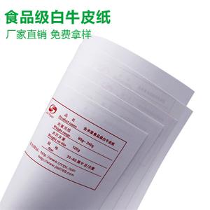 手抓饼防油纸袋 美高梅登录网址是多少食品级白牛皮纸