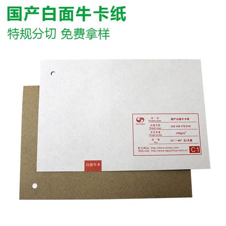 高耐破高挺度牛皮纸 伽立纸业国产白面牛卡纸