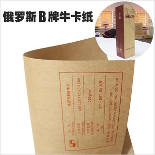 食品包裝用紙 純木漿俄羅斯牛卡紙