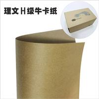 理文牛卡纸批发 东莞伽立纸业国产单面牛卡纸厂家