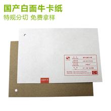 优质国产白面牛卡纸 广东11选5稳赚技巧纸业国产白面规格齐全