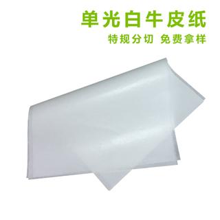 單光白牛皮紙供應 單光白牛皮紙生產廠家