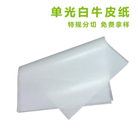 单光白牛皮纸供应 单光白牛皮纸生产厂家