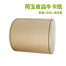 荷玉食品牛卡纸 防潮抗冻效果佳 长纤维平滑度高