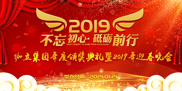 伽立集团年度颁奖典礼暨2019年迎春晚会