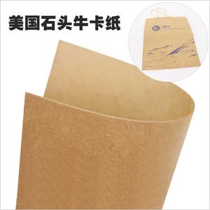 美國石頭牛卡紙 手提袋包裝用紙