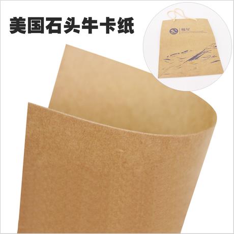 美国石头牛卡纸 手提袋包装用纸