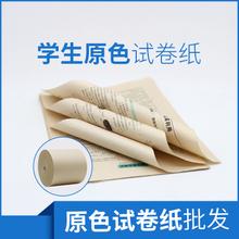 进口本色文化用纸批发 一体机试卷原纸供应